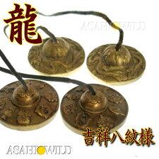 ティンシャ【チベット】シンバル【激安】ドラゴン・