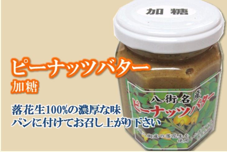 【食品添加物不使用】千葉半立種を100%使った手作りの濃厚贅沢ピーナッツバター<加糖>【3個セット】