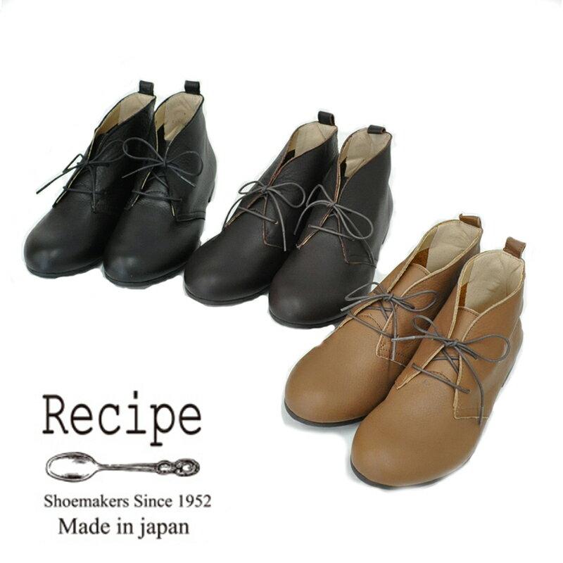 Recipe(レシピ)『デザートブーツ(RP-220)』