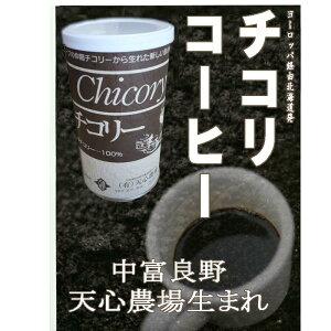 【稀少 プレミア】 チコリーコーヒー ノンカフェイン chicory coffee   北海道富良野チコリ...