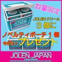 【即納・送料無料】ジョレンクリームブリーチ3個入 正規品 ノベルティポ...