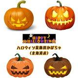 【送料無料】ハロウィン 生 カボチャ Lサイズ 約25cmランタン 北海道産 巨大かぼちゃ 本物Halloween Pumpkin ジャック・オ・ランタン パンプキン10月21日発送予定 予約販売
