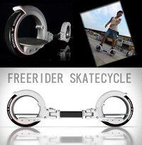 【送料無料】フリーライダースケートサイクルFreeriderSkatecycleめざましテレビで紹介された新感覚のスケボー☆日本正規代理店☆商品はBrooklynWorkshopJapanの正規品です