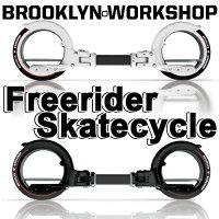 【正規品】【送料無料】フリーライダースケートサイクルFreeriderSkatecycleめざましテレビで紹介された新感覚のスケボー☆日本正規代理店☆商品はBrooklynWorkshopJapanの正規品です