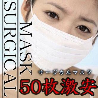 서지카르마스크(50매입) 부직포 바이러스 대책의 필수품! surgical mask 50 pack