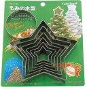 簡単レシピつき! ☆星をかさねてクリスマスツリー☆ もみの木型 【ooo】