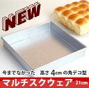 ちぎりパンにおすすめ!熱回りの良いアルタイト製【デコレーション型】【パン型】【スクウェア...