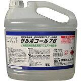 サルボコール78 5L (アルコール)