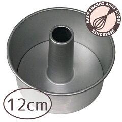 プロも使うアルミ製 1枚絞りで離型・お手入れ楽々! つなぎ目のないアルミシフォンケーキ型 ...