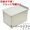 アルタイトスーパーシリコン食パン型 勾配のない1.5斤 フタ付 【ppp】