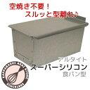 アルタイトスーパーシリコン食パン型 ワンローフ フタ付 【ppp】
