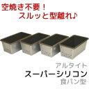 【パン作りアイテム】【パン器具】アルタイトスーパーシリコン食パン型 NEWミニ 4個組 【ppp】