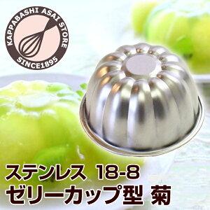 18-8ゼリーカップ型 菊