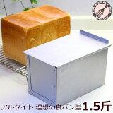 \新発売/アルタイト食パン型1.5斤★浅井商店オリジナル★売ってる食パンに限りなく近い理想の食パン型1.5斤