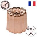 憧れのフランス銘菓を… 銅 カヌレ型 大【ooo】