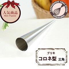 コロネ型の一番人気 ブリキコロネ型 三角 【ppp】