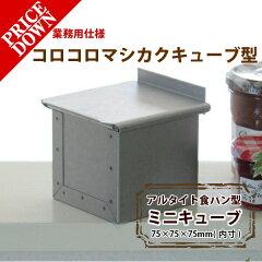【パン作りアイテム】【パン器具】 アルタイト食パン型 ミニキューブ フタ付 【ppp】