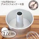 【浅井商店オリジナル】つなぎ目のないアルミシフォンケーキ型 17cm