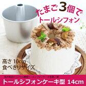 ≪浅井商店開発トールシフォン型 第二弾!≫ つなぎ目のないアルミトールシフォンケーキ型14cm