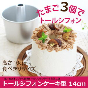 シフォン つなぎ目 アルミトールシフォンケーキ