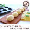 【あわせてお得!】シリコン加工レモン型天板6P+レモンケーキ袋黄ラミ100枚入