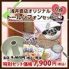 【あわせてお得!】浅井商店オリジナル人気のトールシフォン17cm7点セット!!
