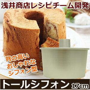 ランキングキッチンジャンル つなぎ目 アルミトールシフォンケーキ おしゃれ シフォン