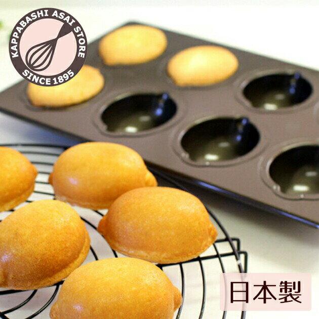 【スーパーシリコン加工基本のお菓子型シリーズ第三弾】レモンケーキ型8P日本製バレンタインホワイトデー手作り