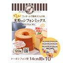 【まとめてお得!】10袋セット!浅井商店オリジナル ワンボールで簡単カフェの味 モチふわ♪米粉シフォンミックストールシフォン14cm用(120g)