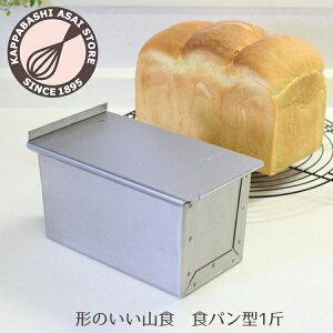食パン型 1斤 浅井商店オリジナル★形のいい山食のためのアルタイト新食パン型 1斤