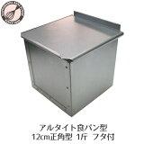 アルタイト食パン型 1斤 12cm キューブパン型 正方形(正角形)フタ付 スクエア