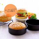 【まとめてお得!】★オリジナル新発売★スーパーシリコン加工 アルタイト NEWバンズ型 5個組 ハンバーガー型 ハンバーガー 手作りハンバーガーバンズ型