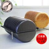ラウンドパン型 スーパーシリコン加工 合せトヨ型 ラウンド超丸 浅井商店オリジナル!日本製 丸型 食パン型 パン作り