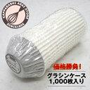 価格勝負のグラシンケースマフィン・カップケーキ型の敷き紙に グラシンケース 9F-1 1,000枚...