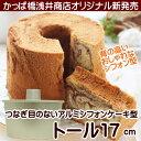 業界初のアルミトールシフォンケーキ型★17cmレシピでもトール用1,2倍量でもOK★ ★高さのある...
