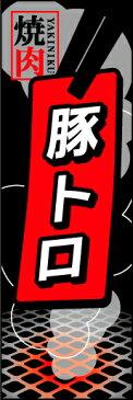のぼり旗『豚トロ 01』