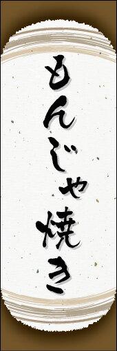 のぼり旗『もんじゃ焼き 03』