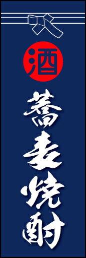 のぼり旗『そば焼酎 01』