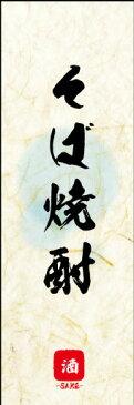 のぼり旗『そば焼酎 04』
