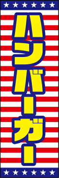 のぼり旗『ハンバーガー 01』