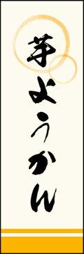 のぼり旗『芋ようかん 01』