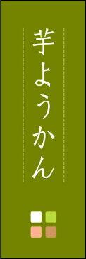 のぼり旗『芋ようかん 03』