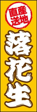 のぼり旗『落花生 01』