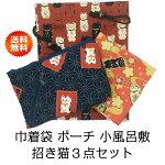 選べる招き猫の巾着袋、ポーチ、小風呂敷の3点セット