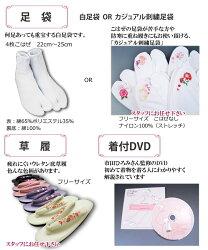 セット足袋草履DVD