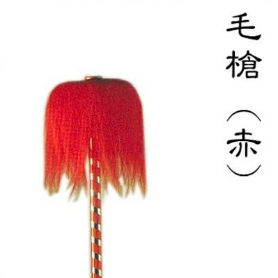 【お取り寄せ商品】 毛槍[3本継・赤](s3176)(踊り 日舞 日本舞踊 小道具 新舞踊 舞踊):浅草きもの市