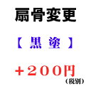 【扇骨変更用】黒塗り 200円UP