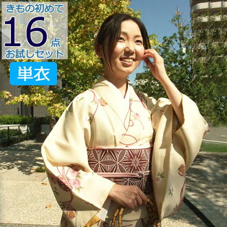 Kimono for the first time 16-piece sample set ' clothes (adrenaline)» ( kimono bags first time )