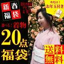 【お年玉付!2016 新春福袋 ・送料無料】選べる!着物20点福袋( 着物セット きものセット…