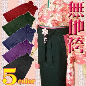 オーソドックスな無地の女袴です!無地女袴≪全5色≫(卒業式 着物 きもの 無地袴)